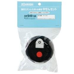 Крышка Zojirushi для термосов SF-CC (S45-6B)