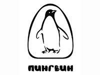 палатки Пингвин